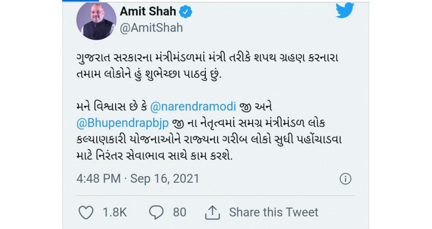 ટીમ ગુજરાત: પ્રધાનમંત્રી મોદી અને ગૃહમંત્રી અમિત શાહે નવા મંત્રીઓને શુભેચ્છા પાઠવી
