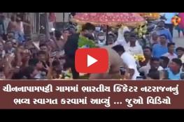 ચીનનાપામપટ્ટી ગામમાં ભારતીય ક્રિકેટર નટરાજનનું ભવ્ય સ્વાગત કરવામાં આવ્યું ... જુઓ વિડિયો ...