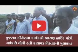 ગુજરાત કોંગ્રેસના કાર્યકારી અધ્યક્ષ હાર્દિક પટેલે ગઈકાલે લીધી હતી કાલાવડ વિસ્તારની મુલાકાત